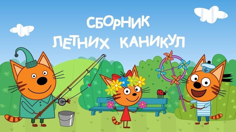 Три Кота Сборник летних каникул 2 | Мультфильмы для детей 🐱🌻☀️
