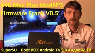 NEW X96 Max Plus Mod №5 Firmware Frank V0.5 SuperSU + Root Android TV 9.0 Прошивка Андройд ТВ