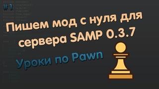 Пишем мод с нуля SAMP    Уроки Pawn   #1