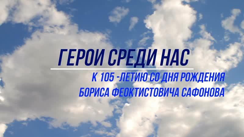 Герои среди нас Б Ф Сафонов