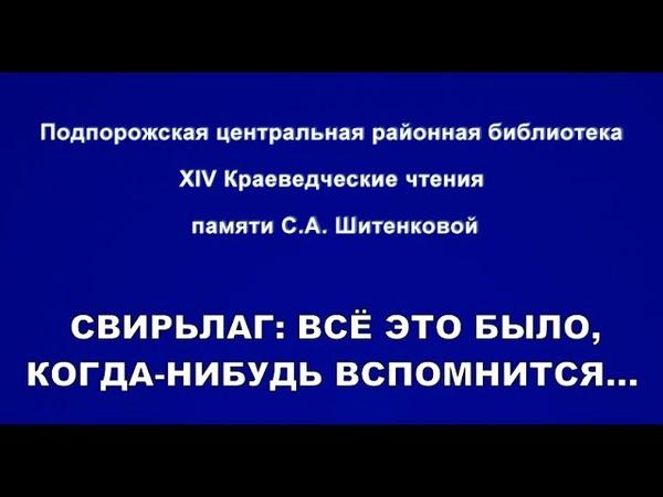 Бабкина О М Заключенные Свирлага на строительстве Свирских ГЭС
