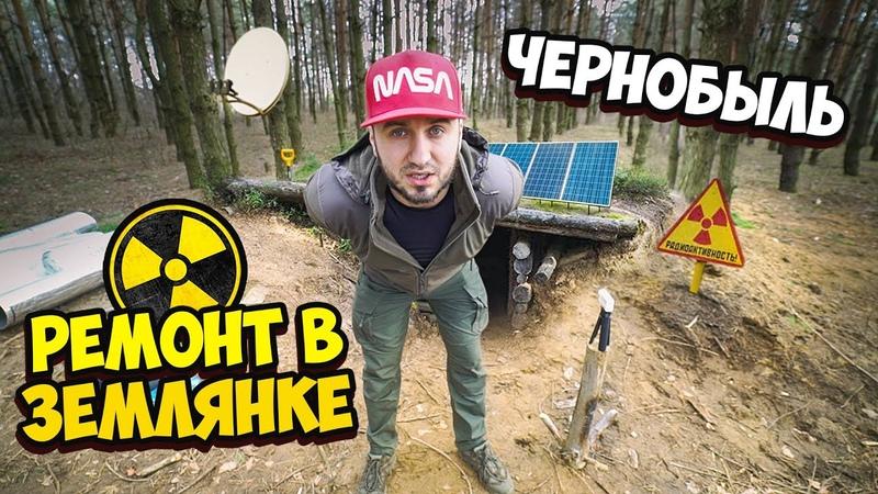 Выживание 24 часа в Чернобыле делаем ремонт в землянке