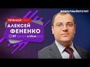 Алексей Фененко в прямом эфире программы ОБРАТНЫЙОТСЧЁТ
