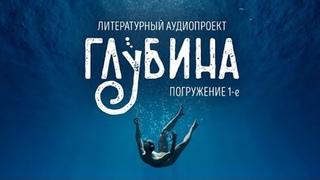 ГЛУБИНА  1 й выпуск  Фантастические рассказы