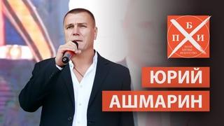 ЮРИЙ АШМАРИН: первая поездка на Донбасс/о чем пишутся стихи/деятельность артиста