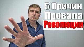 Топ 5 фактов почему НЕ УДАЛАСЬ революция в Беларуси