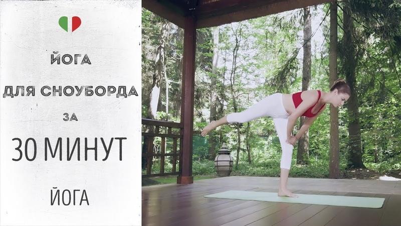 Йога для сноуборда за 30 минут – Йога для начинающих.