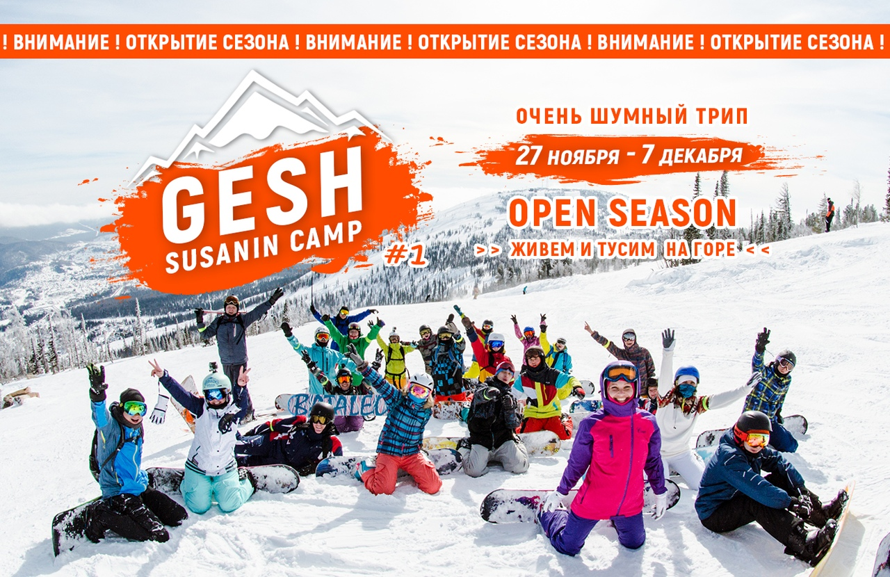 Афиша Тюмень ST / 27.11 - 7.12 / GESH CAMP 1