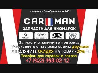 Магазин автозапчастей carman