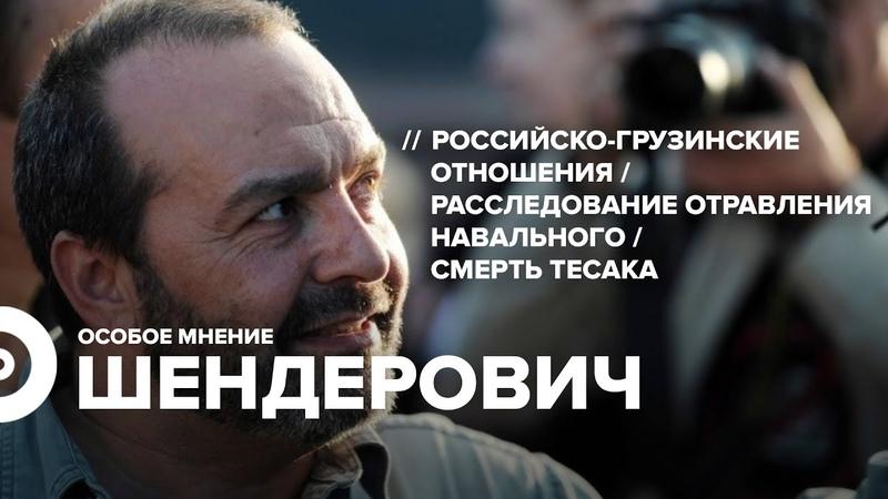 Виктор Шендерович Особое мнение 17 09 20