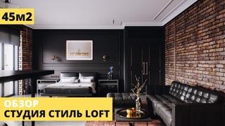❤Квартира студия 45 м2. Квартира в стиле лофт. Дизайн интерьера 2020. Рум тур
