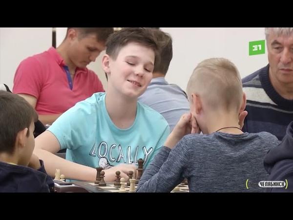 Это Челябинск Школа будущих гроссмейстеров 2