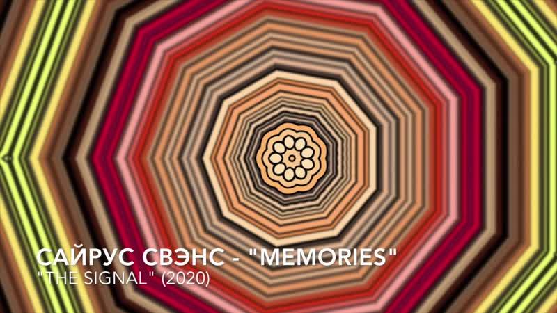 """Сайрус Свэнс Memories"""""""