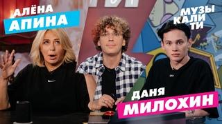 Музыкалити - Алёна Апина и Даня Милохин