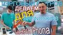 Торговый остров для BRONOSKINS, бьем молотком экран iPhon, бизнес на гидрогелевых пленках 18