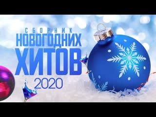 Шансон Юга - Сборник Новогодних Хитов - 2020 | № 1 |