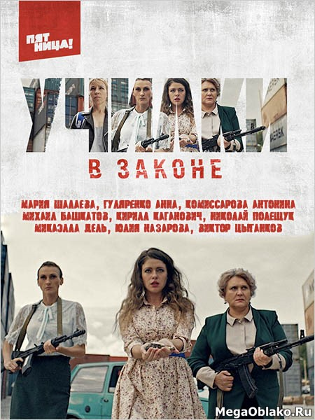 Училки в законе (1-4 серии из 4) / 2020 / РУ / SATRip / WEB-DLRip + (AVC) + WEB-DL (720p)