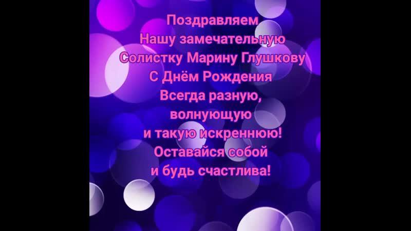 Поздравляем с днем рождения Марину Глушкову.mp4