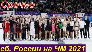 СРОЧНО!!! Объявлен состав Сборной России на Чемпионат Мира 2021 по Фигурному катанию
