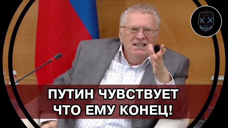СРОЧНО! Путину ХАНА! Жириновский выложил всю правду, о распределении многомиллиардных госпроектов!