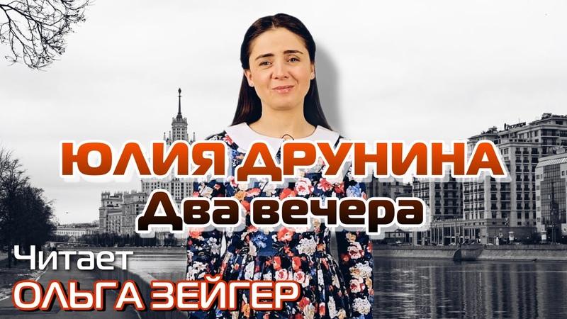 СТИХИ О ВОЙНЕ ЮЛИЯ ДРУНИНА ДВА ВЕЧЕРА Читает Ольга Зейгер