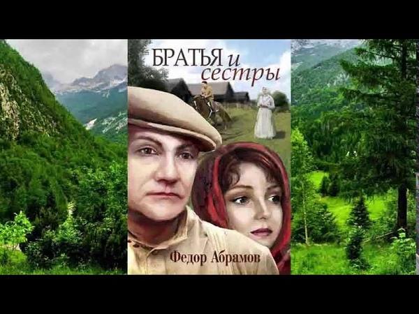 ФЁДОР АБРАМОВ БРАТЬЯ И СЕСТРЫ 15