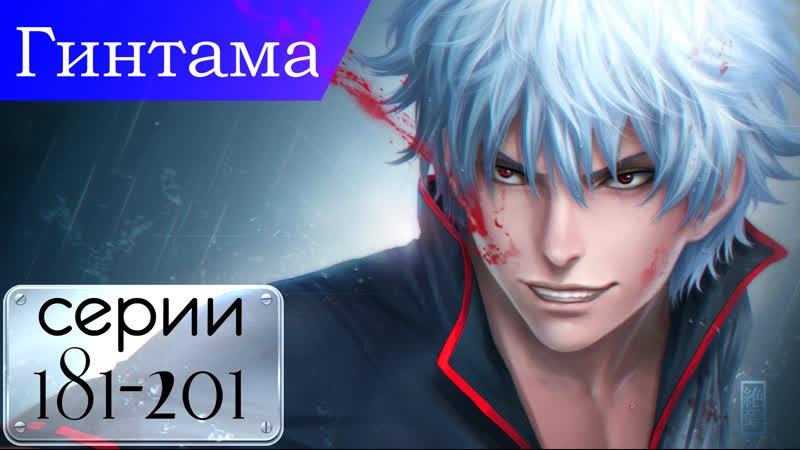 Гинтама Gintama 銀魂 181 201 серии