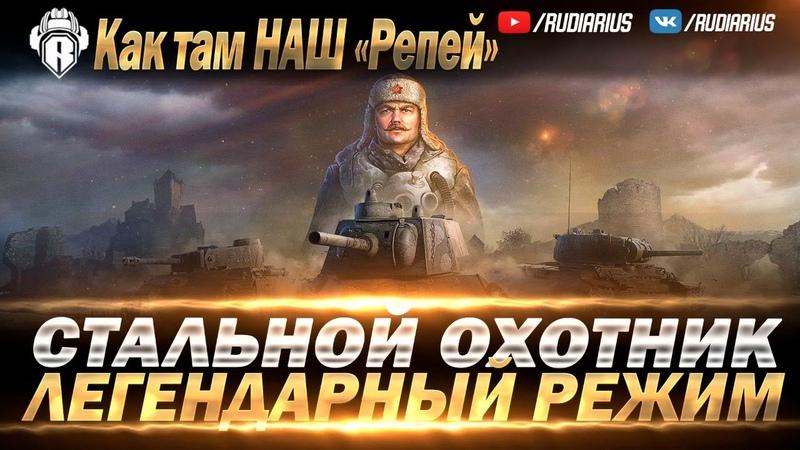 ★ Стальной Охотник ★ Закрытый СТРИМ для СВОИХ ★ World of Tanks ★