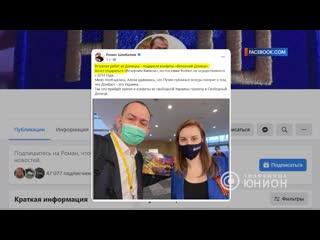 Пропагандисту Роману Цимбалюку подарили Вечерний Донецк на пресс-конференции Путина.