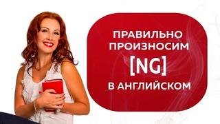 ПРОИЗНОШЕНИЕ АНГЛИЙСКИХ СЛОВ | Сочетание букв ng и фонетика английского языка.