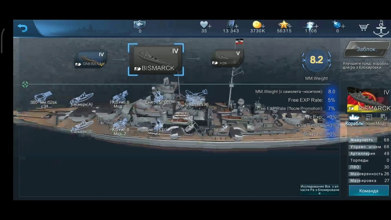 Naval Creed Warships играем на немцах 4 уровня
