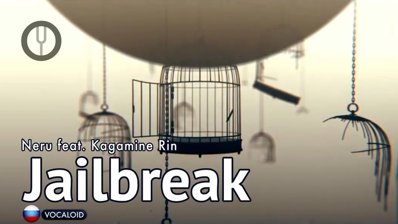Vocaloid на русском Jailbreak Onsa Media