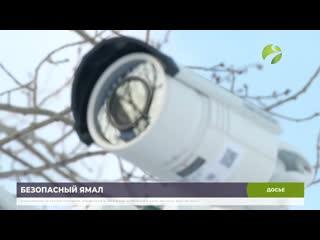 В городах Ямала установят более 500 камер