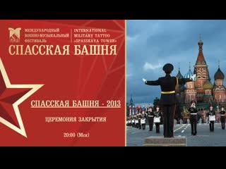 Церемония закрытия Фестиваля Спасская башня-2013