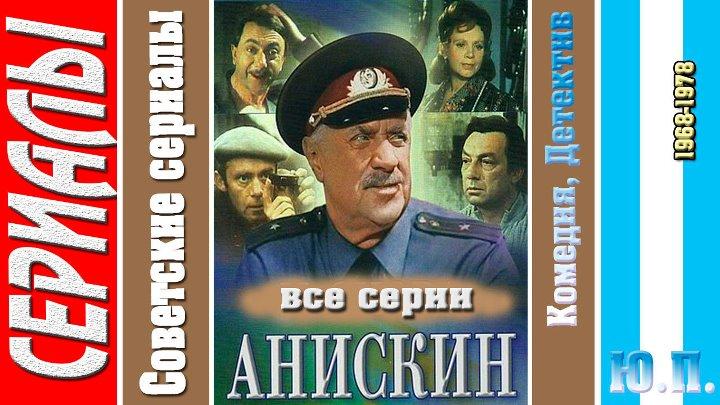 Анискин Все серии Трилогия Комедия Детектив 1968 1978