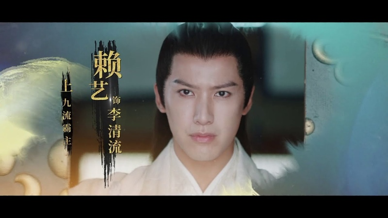 《九流霸主》预告赖艺cut Jiu Liu Overlord Trailer Lai Yi cut