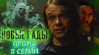 НОВЫЕ ГАДЫ! - Бойтесь ходячих мертвецов 6 сезон 11 серия - Все промо на русском