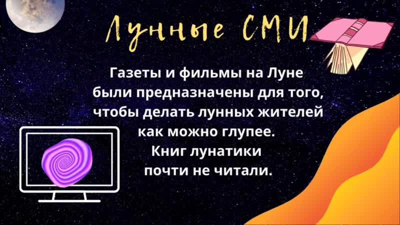'Незнайка на Луне' - презентация книги