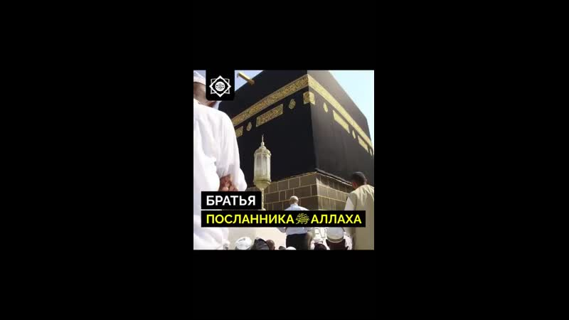 братья посланника (صلى الله عليه وسلم ) Аллаха