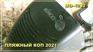 Пляжный коп 2021 с MD-4030