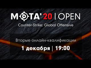 Вторые открытые квалификации МЭТА'20 Open. CS:GO. День 2