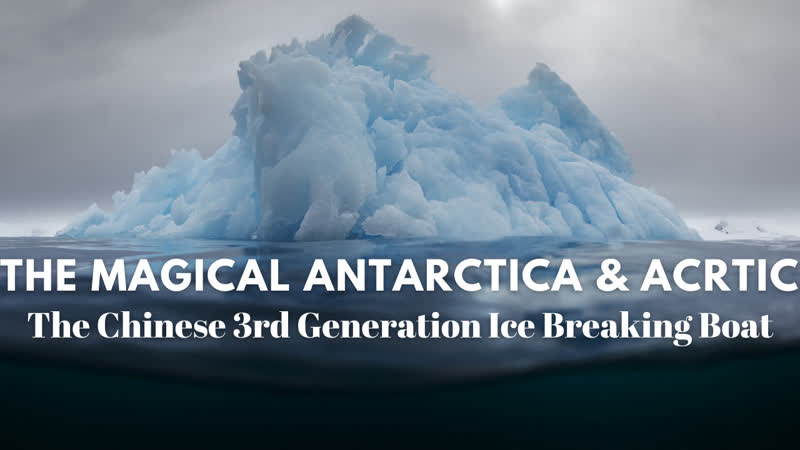 The Magical Antarctica Arctic The Chinese 3rd generation ice breaking boat