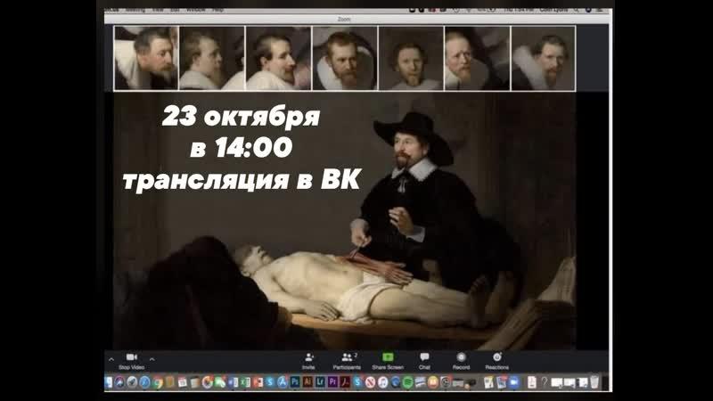 Запись заседания анатомической секции ВНОКС 23 10 20