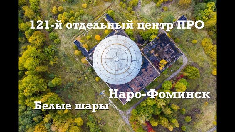 Заброшенная система ПРО А-135. Белые шары. Наро-Фоминск. Аэросъемка 4K || DJI MAVIC 2 PRO