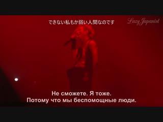 Acid Black Cherry - Jigsaw RUS рус JAP