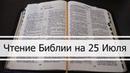 Чтение Библии на 25 Июля Псалом 24, Евангелие от Матфея 24, Книга Пророка Исаии 5, 6