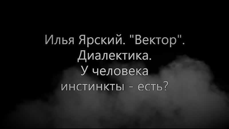 Илья Ярский канал Вектор Диалектика У человека инстинкты есть