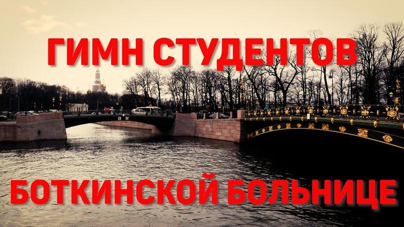 ЧИЖИК ПЫЖИК В БОТКИНСКОЙ БОЛЬНИЦЕ