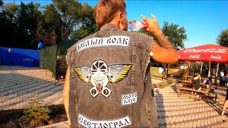 День Рождения Мотоклуба Белый Волк г Светлоград 08 08 2020г В гостях Ваня Воробей