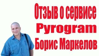Отзыв о  сервисе Pyrogram. Борис Маркелов